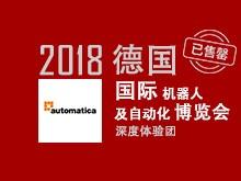 2018德国自动化展体验团