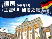 德国工业4.0研修之旅