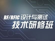 RF设计与测试技术研修