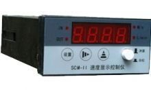 SCM-II速度显示控制仪