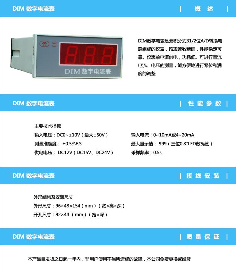 9-2DIM数字电流表.png