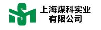 上海煤科实业有限公司