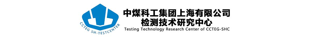 中煤科工上海检测中心