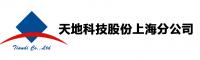 天地科技上海分公司