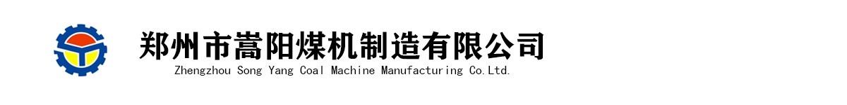 郑州市嵩阳煤机制造有限公司