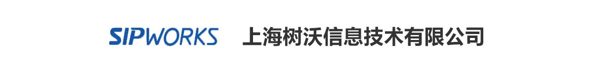 上海树沃信息技术有限公司