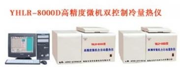 YHLR-8000D高精度微机双控制冷量热仪