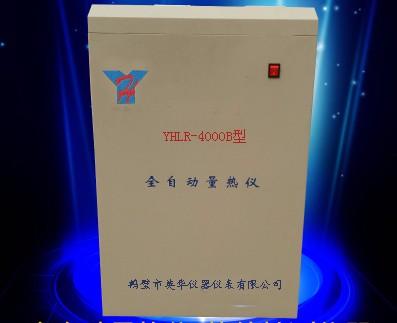 YHLR-4000全自动量热仪