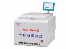 微机全自动量热仪/全自动量热仪厂家