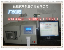 全自动微机一体测硫仪/汉字智能定硫仪工作原理/快速一体定硫仪厂家