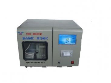 YHDL-8000F液晶触控一体定硫仪