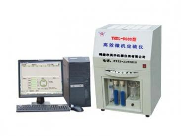 YHDL-9000型高效微机定硫仪