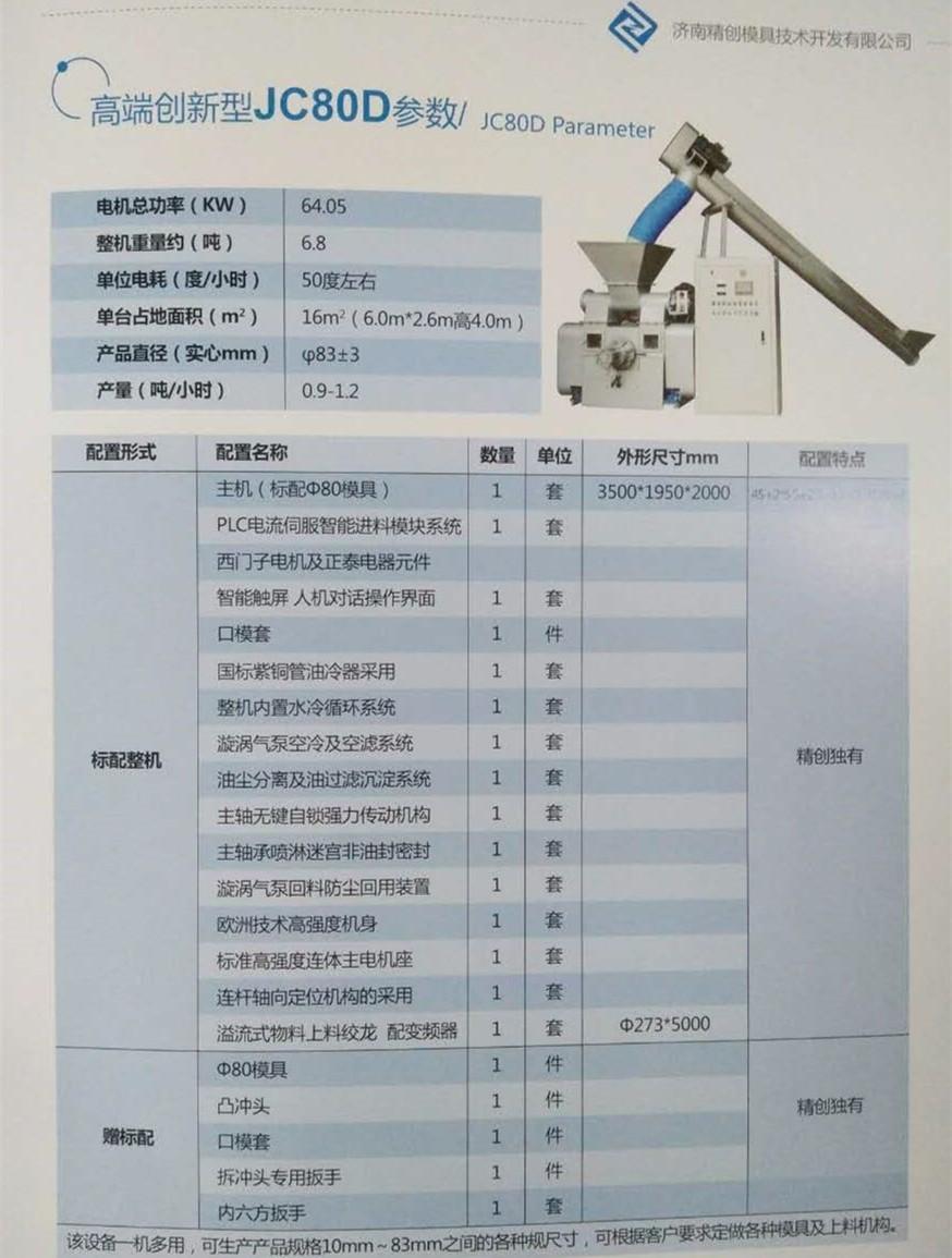 高端创新型JC80D参数_副本_副本.jpg