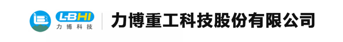 力博重工科技股份有限公司