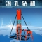 露天潜孔钻机|井下潜孔钻机|液压潜孔钻机【四川】