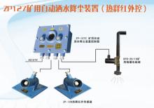 矿用自动洒水装置