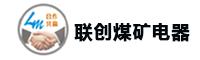 枣庄市联创煤矿电器设备厂