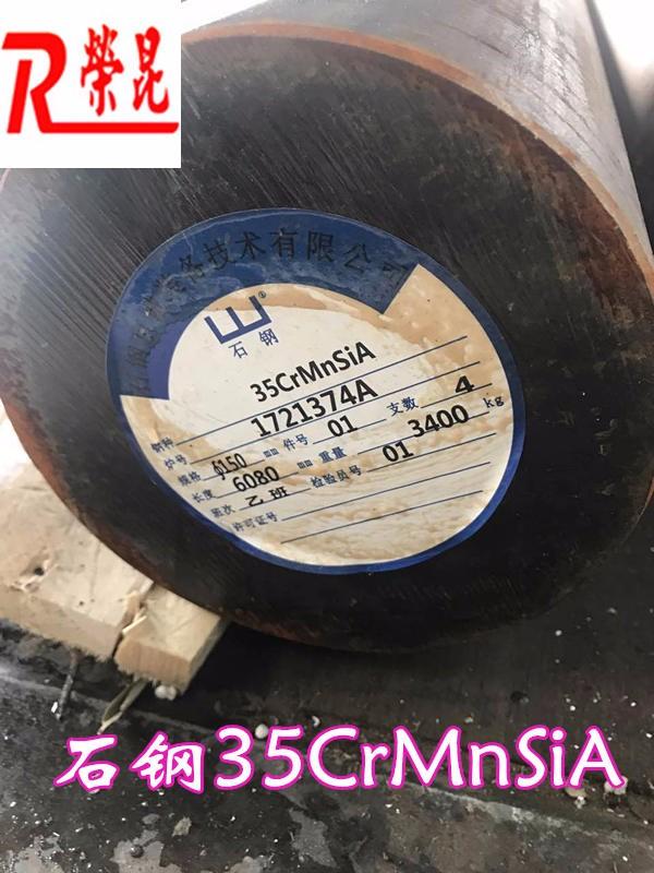 35CrMnSiA煤机专用钢