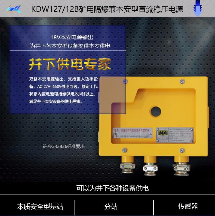 KDW127-12B矿用隔爆兼本安型直流稳压电源0808_01.jpg