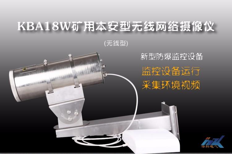 KBA18W矿用本安型无线网络摄像仪(无线型)0719_01.jpg