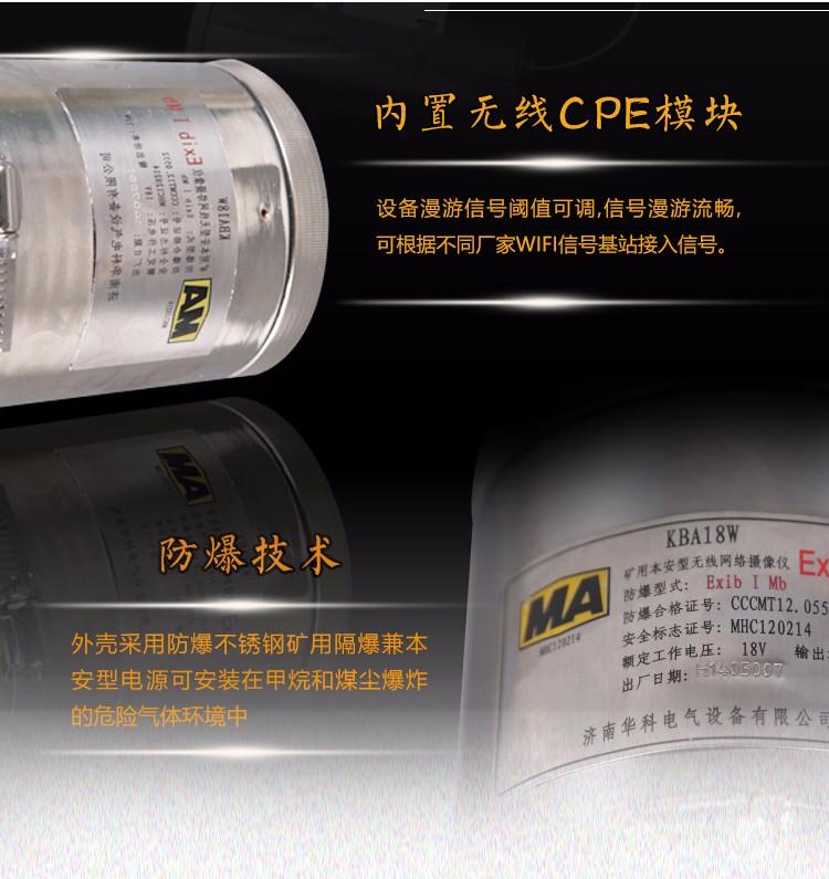 KBA18W矿用本安型无线网络摄像仪(无线型)0719_04.jpg
