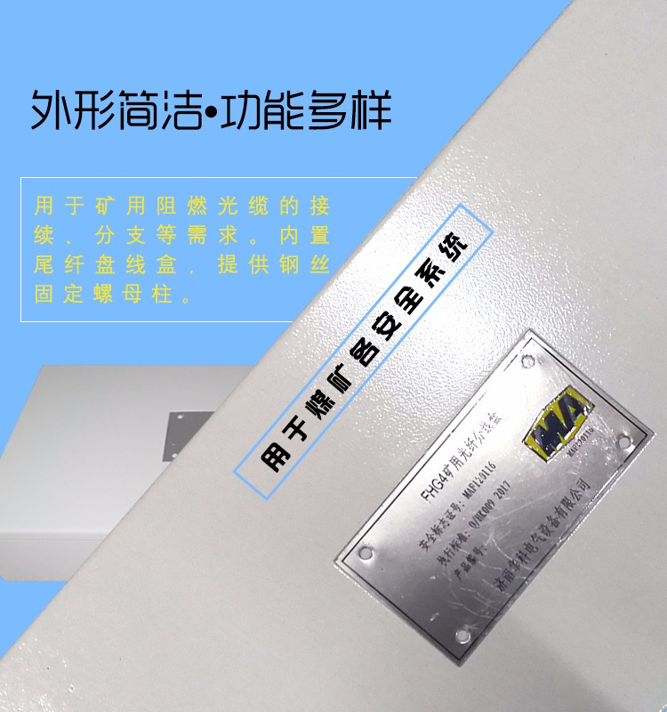 FHG4矿用光纤分线盒0807-恢复的_01.jpg