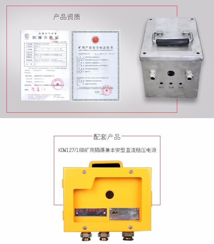 DXH10-12矿用本安型电池箱0808_06.jpg