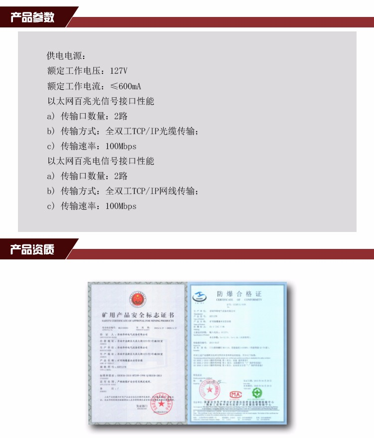 KTJ124矿用隔爆兼本安型网络电话交换机0803_07.jpg
