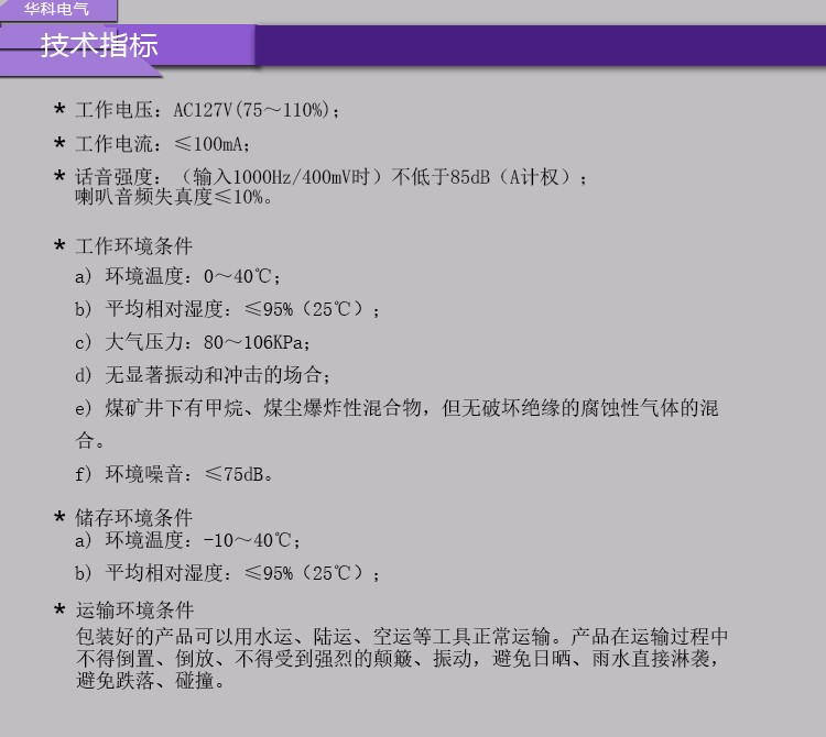 KXY127B矿用隔爆兼本安型音箱0801_07.jpg