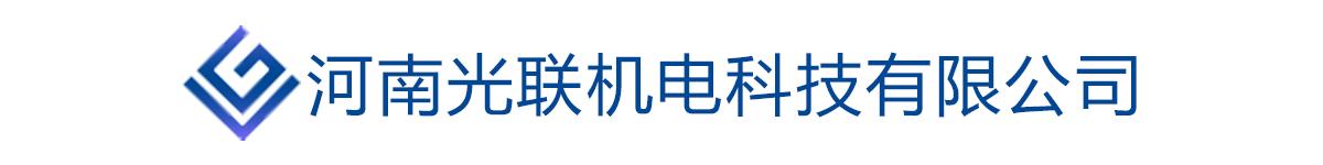 河南光联机电科技有限公司