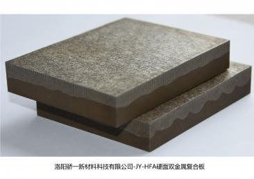 耐磨板、耐磨块、金属复合板、硬面复合板、碳化铬复合板、耐磨材料