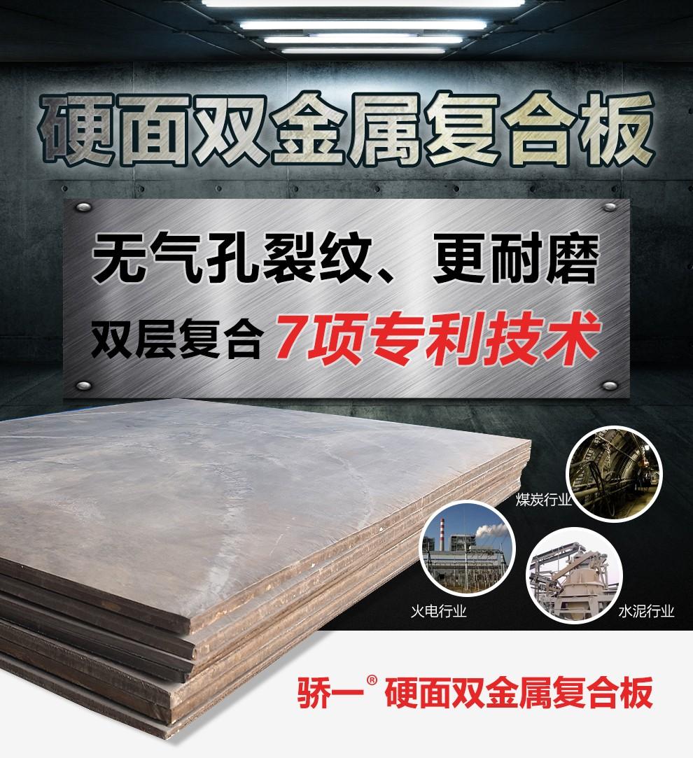 防腐蚀耐磨板