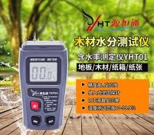 源恒通YHT01水分仪木材纸张纸箱墙面含水率潮湿度水份快速测试仪