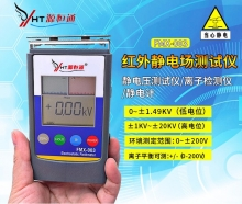 源恒通便携式静电场测试仪静电测试仪电压检测仪静电计FMX-003