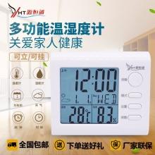 源恒通温度计家用室内婴儿房高精度电子温湿度计儿童闹钟YHTT02