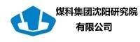 煤科集团沈阳研究院有限公司