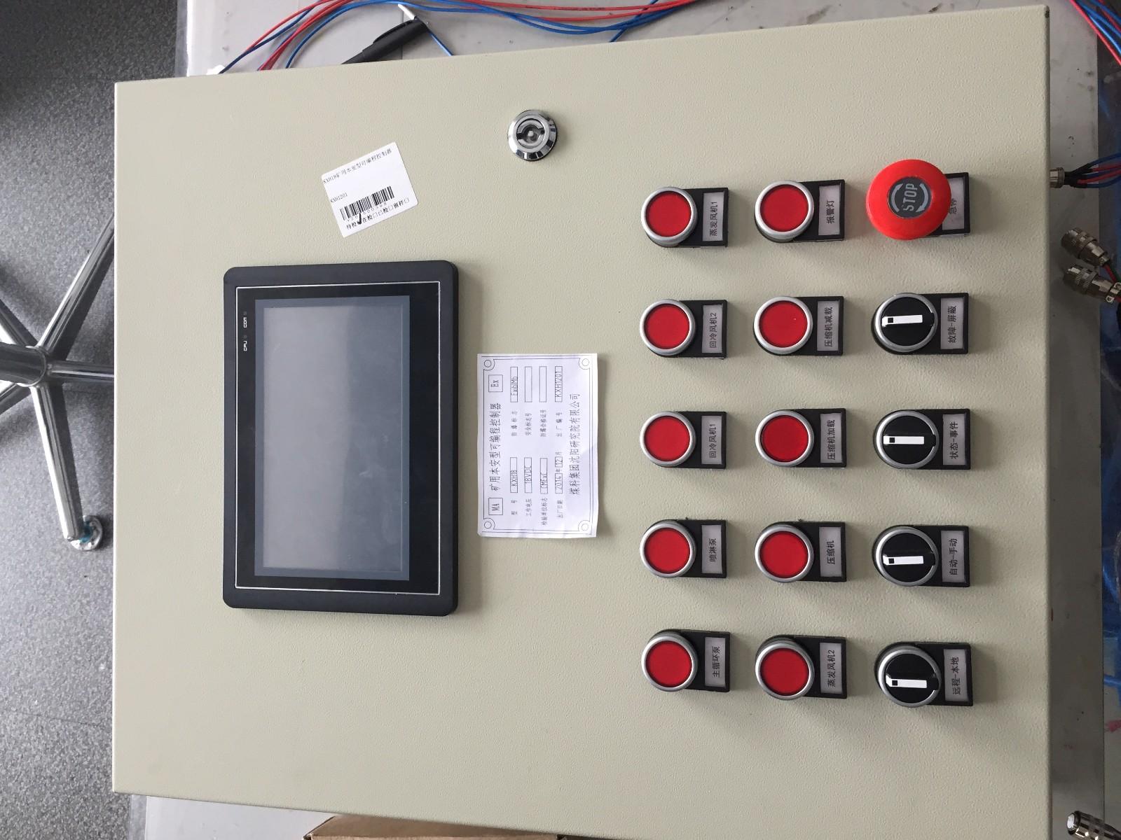 KXH24矿用本安型可编程控制器