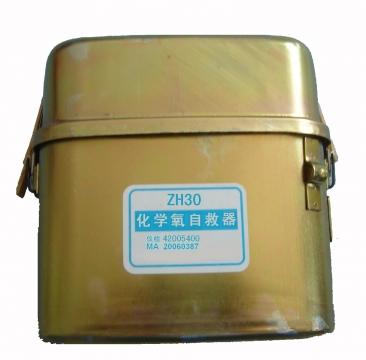 隔绝式化学氧自救器