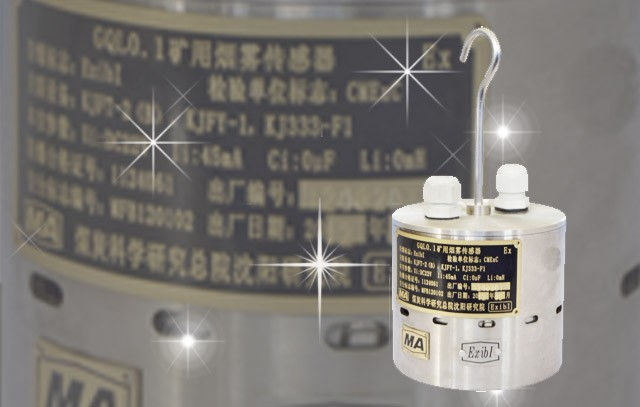 GQL0.1矿用烟雾传感器