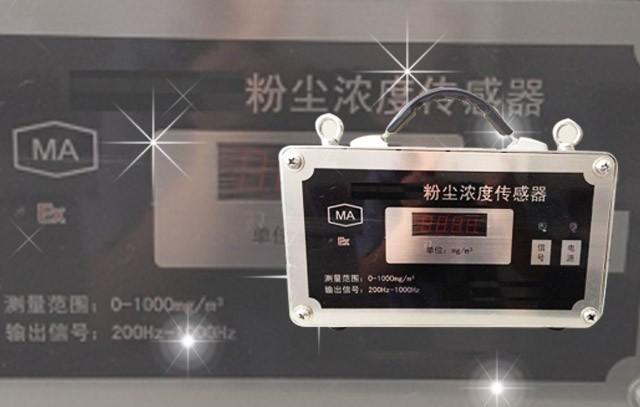 GCG1000矿用粉尘浓度传感器