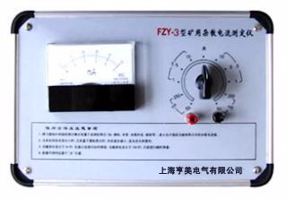 FZY-3型矿用杂散电流测试仪