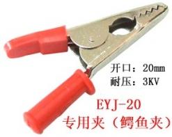 EYJ系列鳄鱼夹(专用夹)