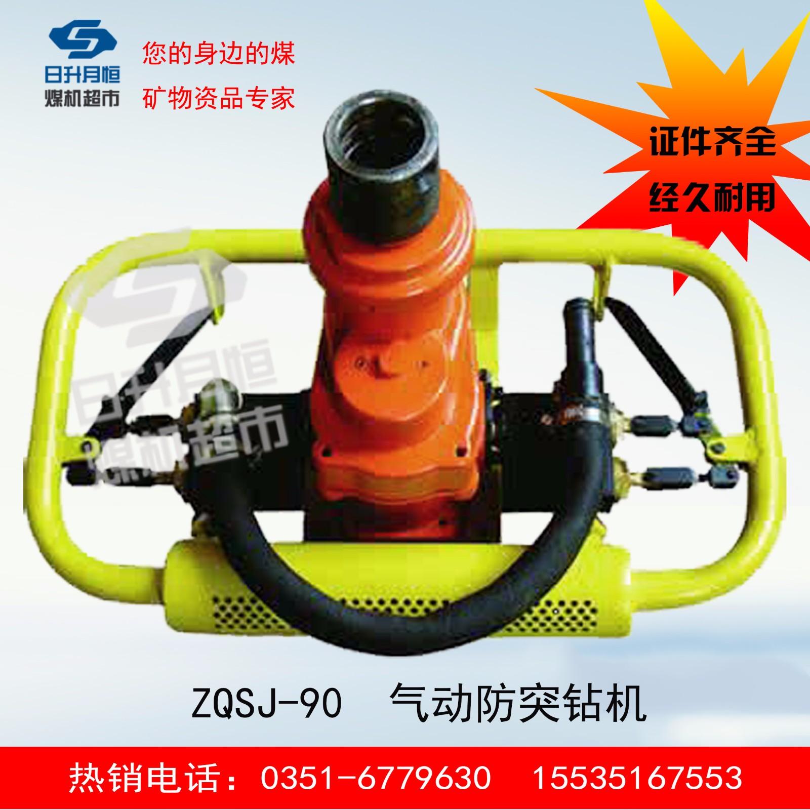 (ZQSJ-90型 架柱支撑手持气动钻机 气动防突钻机 探水钻机)山西日升月恒机电设备