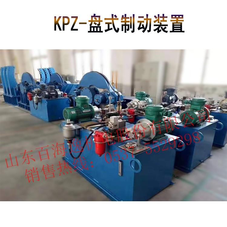 带式输送机用盘式制动装置KPZ系列