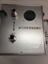 加油站油气回收检测仪YQJY-2