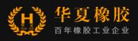 青岛华夏橡胶工业有限公司