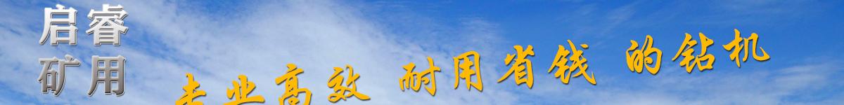河北启睿机械设备制造有限公司