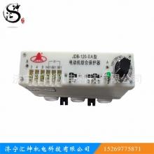 LDB-80C(H)微机综合保护器厂家直销