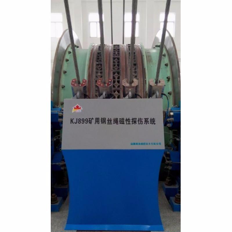 矿用提升机钢丝绳在线监测系统(山西科为)