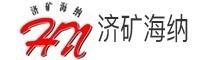 济宁矿业集团海纳科技机电股份有限公司